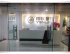 香港公司注册 开户找腾联