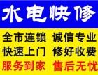 山东泰安七里路 水电改造 做工精细,工期快捷