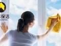 新房保洁 日常清洁 家禾保洁持续在线