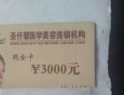 美容卡全新未开通面值3000元现2400元转让