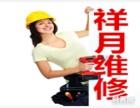 廊坊东方祥月家电维修 完美售后,品牌保证,推荐商家!