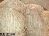 白麻 麻丝 麻纤维 带包装袋油麻 黄麻 红麻 软麻