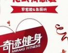 奇迹健身 专业为减脂槊形增肌 打造 现有特价卡出售