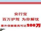 中国太平洋保险 安行宝