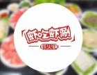 北京 虾吃虾涮加盟费多少?全国招商电话!
