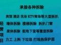 小刘拆扒公司承接工装家装