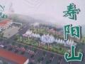 高桥墓园、寿阳山墓园优惠出售(免费接送)