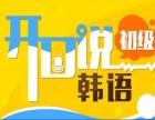 上海全日制韩语学校 标准发音教您地道口语