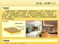 大家暖自发热瓷砖,自发热地板、地板地暖,地板取暖