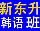 洛阳上海市场新东升学校 韩语班全面升级