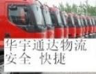 北京新发地汉龙物流电话