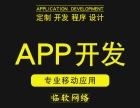 临沂APP定制开发临软网络科技