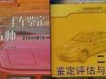 锦州 二手车评估师 汽车估损师报名 下证快