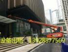广州经济开发区室内安装用高空车出租,自行直臂式高空车出租