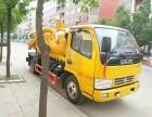 赣州清洗吸污吸粪车污水处理车管道疏通车厂家直销全国包送包上户