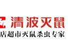 唐山灭老鼠公司 唐山专业灭老鼠 灭鼠方法