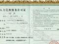 中国人联欢迎有创业梦想的朋友加入