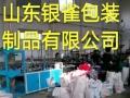 临沂平价塑料袋PE高压袋塑料包装制品