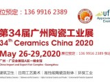 2020广州国际陶瓷工业展
