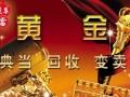 柳州高价回收黄金戒指项链手镯 铂金钻石回收 抵押