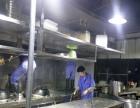 专业清洗大型油烟机、大型空调管道 8折优惠