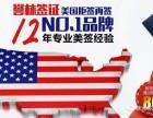 誉林海外移民留学签证咨询有限公司