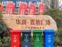 塑料垃圾桶 四色分类垃圾桶厂家直销