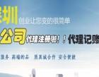 深圳宝安公司法人变更多少钱