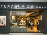 东海堂饼屋面包蛋糕店加盟-东海堂饼屋面包蛋糕店加盟热线