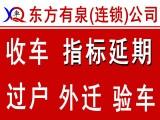 求购北京天津企事业单位及个人的二手车 商务车越野车面包车