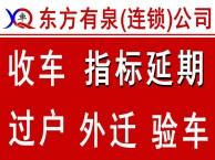 求购北京天津企事业单位及个人的二手车(商务车越野车面包车)