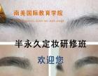 信誉较好的医美形韩式半永久化妆术培训学校