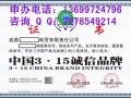 中国315诚信品牌认证到哪里申办