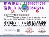 中国315诚信品牌认证到哪里申报