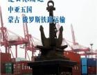 江苏省中亚五国货运代理支持门对门服务