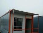 上海出租出售住人办公集装箱移动房