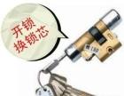 邵阳24H开锁电话丨邵阳开锁24h服务丨