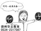 华文教育专注学历教育十三年,成人高考、网络教育