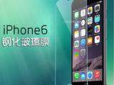 iPhone6 plus钢化玻璃膜 苹果6+手机贴膜 手机保护膜