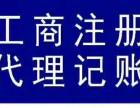 大渡口区新山村专业代办执照