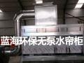 武汉漆雾净化设备 汽车喷烤漆房 环保喷漆房蓝海售后