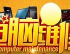 成都蜀州在线-面向中小企业及个人提供软硬件上门服务