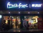山西品牌水果店火爆招商加盟