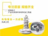 不锈钢 沉头 圆头自攻螺丝 根据客户需求定制非标自攻螺丝