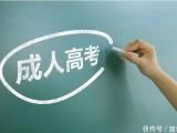 广西省成人高考 函授报名须知