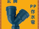 玄牌PP超静音管件 P弯 工程专用管 存水 弯