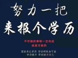 2021四川成人教育考试帮 八大员考试报名处