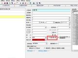 江苏新点清单造价软件V9.2.21安徽版V8.0.51带狗