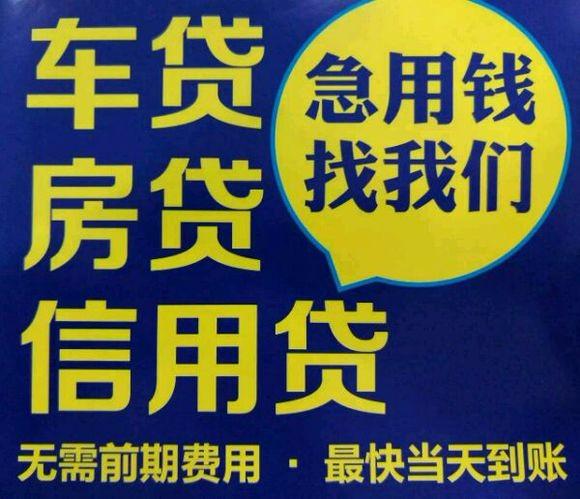 南通崇川急用钱无抵押借款利息低有身份证来就借黑白户也可