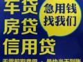 南通港闸急用钱无抵押借款利息低有身份证来就借黑白户也可